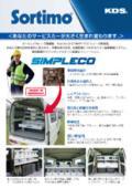 車載棚『SIMPLECOシリーズ』