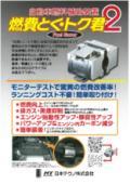 自動車燃料補助装置『燃費とく・トク君2』