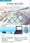管路曲り測定装置『NEMONAVI』 新カタログ