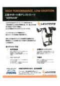 上肢サポート用アシストスーツ『AIRFRAME』 カタログ