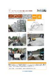 【スーパーソル施工事例】A2 テールアルメ工法の盛土材の事例[宮崎] 表紙画像