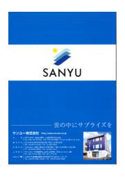 サンユー株式会社 事業紹介 表紙画像