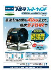 送風機 『フォローウィンド FW763Ci / FW761Ci』:フルタ電機 表紙画像