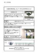 【安全ミラー・カーブミラー導入事例】工場内の安全確認。天井に取付けるので見やすく確認。 表紙画像