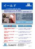 エア工具の洗浄と弛緩・防食・潤滑剤 「イールド」 表紙画像