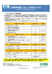 JIS C 60068-2-64 広域帯ランダム振動試験 表紙画像