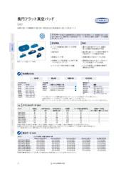 長円フラット真空パッド SAOF_シュマルツ真空機器カタログ Edition 9 表紙画像