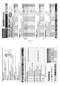 インクジェット用紙 商品価格表(常時在庫品)