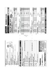 インクジェット用紙 商品価格表(常時在庫品) 表紙画像