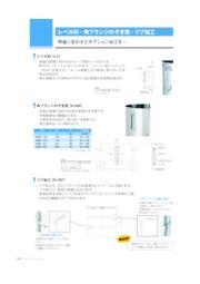 ステンレス容器 特注加工例(レベル計、角フランジ窓・リブ加工) 表紙画像