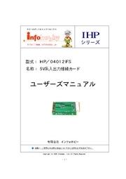 制御基板 5V系入出力接続カード IHP/04012IFS 表紙画像