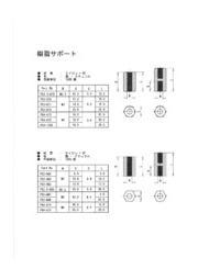樹脂サポート(PSシリーズ)カタログ 表紙画像