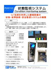 状態監視システム 表紙画像