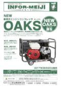軽便式エンジンコンプレッサ OAKS(オークス)【※カタログ進呈】