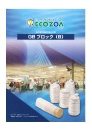 廃水槽の油脂を強力分解『エコゾア GBブロック(B)』 表紙画像