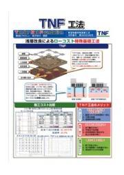 軟弱地盤特殊基礎工法『TNF工法』 表紙画像