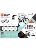 台湾生産、電動自転車・電動バイク・船舶用防水コネクター  製品カタログ