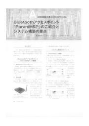 提案資料 BluetoothアクセスポイントParani-MSP 表紙画像