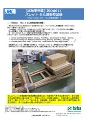 ISO 8611 パレット せん断衝撃試験 表紙画像