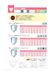 ホッパー型ステンレス容器 【HT】 表紙画像