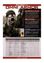 防弾パネル「OMNI ARMOR」の製品カタログ 表紙画像