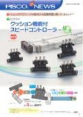 日本ピスコ ブレーキ付スピードコントローラ