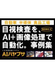 人工知能検査システム『AIハヤブサ』※事例集進呈 表紙画像
