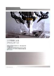 レダース ジグ研削盤カタログ 表紙画像