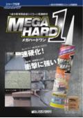 特殊変成シリコーン系弾性接着剤 メガハードワン 表紙画像