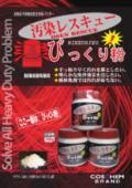研磨剤配合洗剤 汚染レスキューびっくり粉