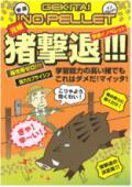 獣害防御用保護資材『撃退イノペレット』 表紙画像