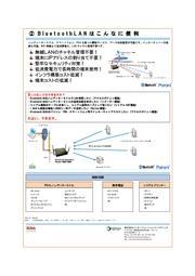 【提案資料】 BluetoothLANはこんなに便利 表紙画像