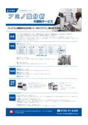 アミノ酸分析の受託サービスカタログ 表紙画像