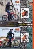 ノーパンク自転車 ハザードランナー