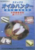 『スミックス オイルハンター』高性能油吸着材の製品カタログ