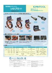押し込み式 管内検査カメラシステム『ソロプロ+』 表紙画像