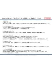 BAISOKUシステムの特徴 表紙画像