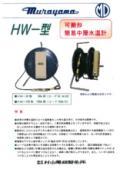 可搬形簡易中層水温計 HW-50・HW-100 表紙画像
