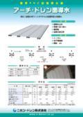 広範囲型漏水処理材『アーチ・ドレン面導水』