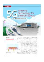 スマート製品に対応する 5G アンテナ技術 表紙画像