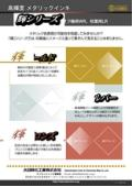 高輝度 メタリックインキ「輝シリーズ」製品カタログ