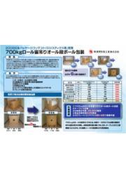 【改善事例資料】ロール品宙吊りオール段ボール包装|中津川包装×N社 表紙画像