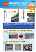 橋梁点検ロボットカメラHV-HT3000TB-U/D(懸垂型/高所型)