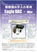 ご家庭用補聴器クリーナ『Eagle VAC-Mini』