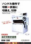 ロータリー式油圧切断折曲機 BSM-1260