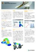 AUTODESK (R) SIMULATION MECHANICAL 2015  表紙画像