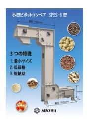 小型ピボットコンベア 表紙画像