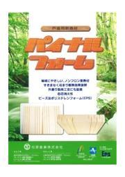 環境にやさしい発泡スチロール断熱材【※カットサンプル進呈】 表紙画像