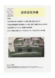 超音波洗浄機 表紙画像