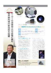 【パンフレット】レーザーの溶接加工の可能性に挑む 表紙画像